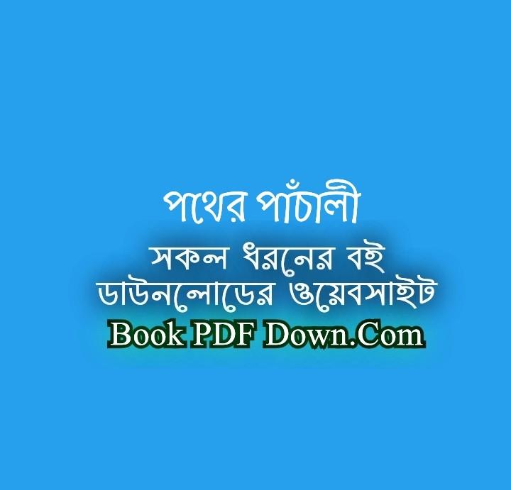 পথের পাঁচালী PDF Download বিভূতিভূষণ বন্দোপাধ্যায়