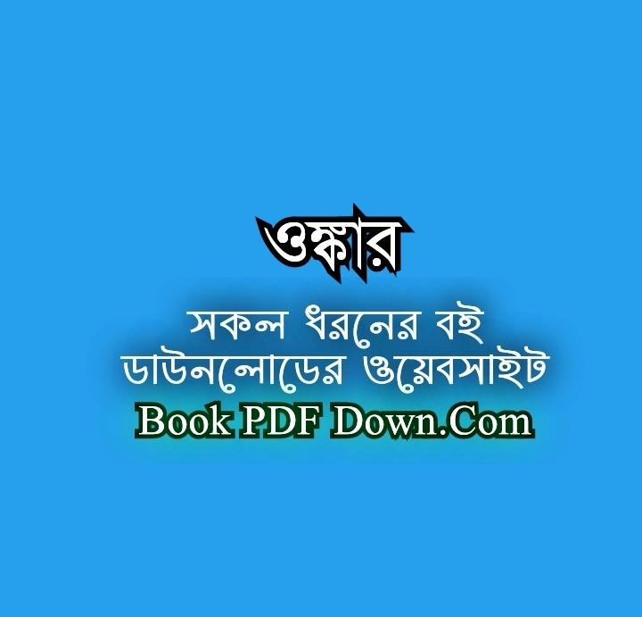 ওঙ্কার PDF Download আহমদ ছফা