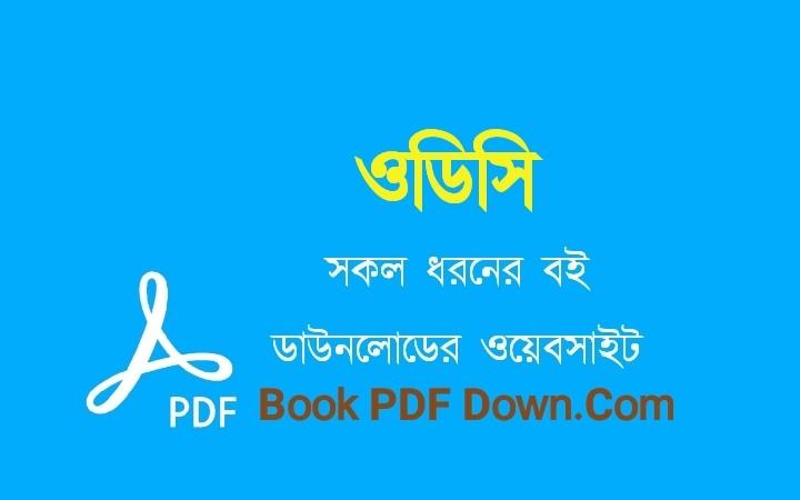 ওডিসি PDF Download হোমার