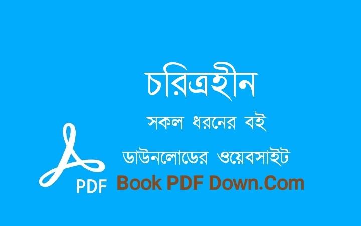 চরিত্রহীন PDF Download শরৎচন্দ্র চট্টোপাধ্যায়