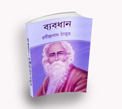 ব্যবধান PDF Download রবীন্দ্রনাথ ঠাকুর