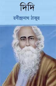 দিদি PDF Download রবীন্দ্রনাথ ঠাকুর
